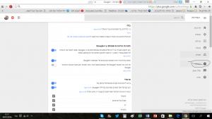 הגדרות גוגל פלוס